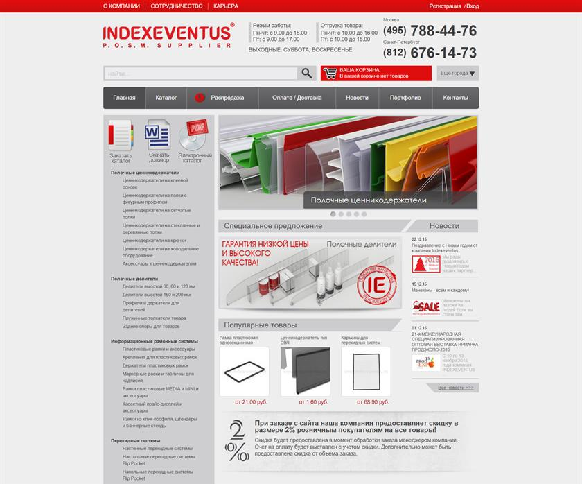 indexeventus.ru