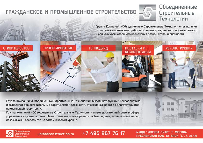 Баннеры UnitedConstruction